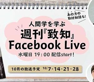 『致知』の読みどころ第二弾!週刊『致知』Facebook Liveは19時配信です!