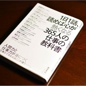 黒柳徹子さんのプロ論 ~『1日1話、読めば心が熱くなる  365人の仕事の教科書』より~