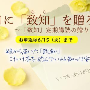 「父の日」に『致知』を贈ろう~「父の日ギフト」のお申し込みは6月15日火曜日までです!