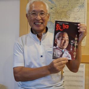 ~『致知』に寄せられたお客様の声~ 「 人間学の月刊誌『致知』との出逢い 高山良二 様」