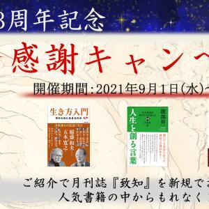 【本日まで!】9月22日 感謝キャンペーン最終日! ~お客様からの声のご紹介~