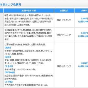 【資格・検定】俺、観光英語検定2級に興味を持つ