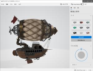 3Dビューア スチームパンクの飛行船