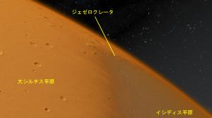 Terragen 4 ジェゼロクレーター遠景