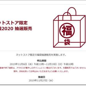 無印 福袋 2020年の予約開始日(^^♪予約方法【中身ネタバレ】