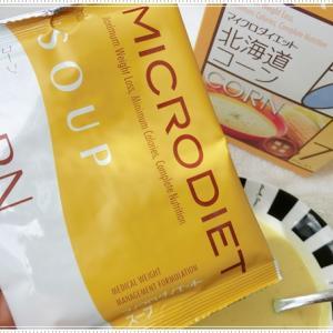 マイクロダイエット 朝食置き換えは本日は北海道コーンスープにしました。