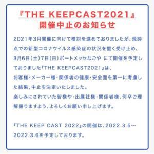 キープキャスト2021