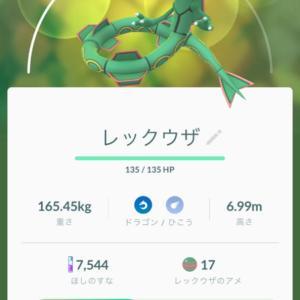 フカマル、ゲットだぜ〜!
