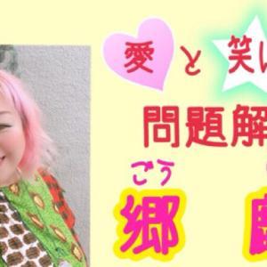 郷 麟子さんて本名なんですか?