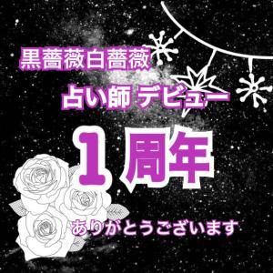 黒薔薇白薔薇デビュー1周年