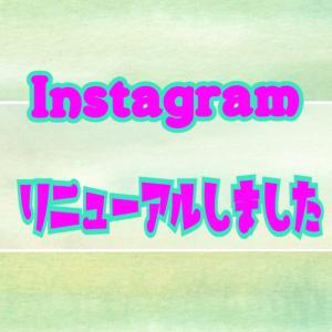 Instagramリニューアル