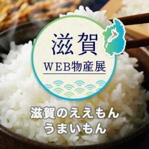 SM2、SHIPSなど10%ポイントバック!滋賀県WEB物産展⇛クーポンで30%オフ!