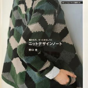 本レポ『編みもの、もっとおもしろく ニットデザインノート』野口光さん
