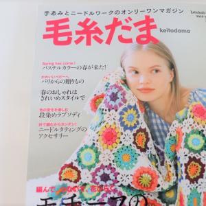本レポ『毛糸だま 2052020春号』vol.185