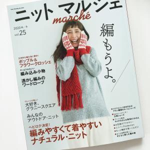 本レポ『ニットマルシェvol.25 2020秋/冬』