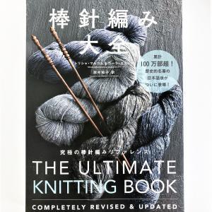 本レポ『棒針編み大全』