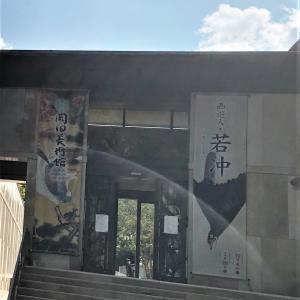 箱根美術館 その1