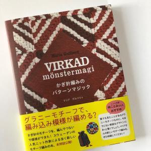 本レポ『かぎ針編みのパターンマジック』