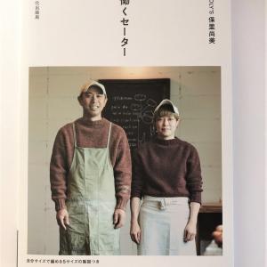 本レポ『働くセーター』保里尚美さん