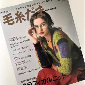 本レポ『毛糸だま2020冬号 Vol.188』