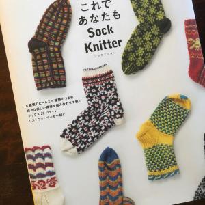 靴下編みの本 その1 林ことみの『これであなたもSock Knitter』