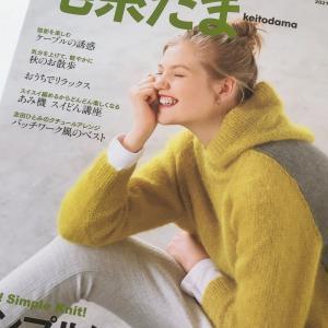 本レポ『毛糸だま2021秋号 Vol.191』