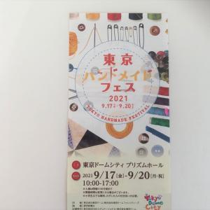 東京ハンドメイドフェスが開催されます