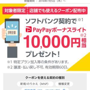 iPhone 11 Pro Max 何処行った〜