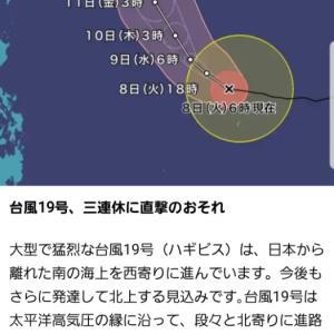 台風19号がやってくる