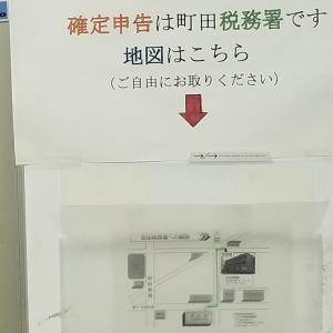 町田税務署&都税事務所