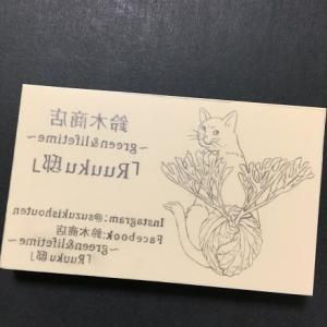 鈴木商店~green&lifetime~「Ruuku邸」さまのはんこ