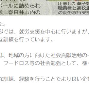 さ〜中京ドリームは入学相談会を開きますよ!名古屋校&春日井校に来てくださいよ(通信制高校サポート校中京ドリーム)