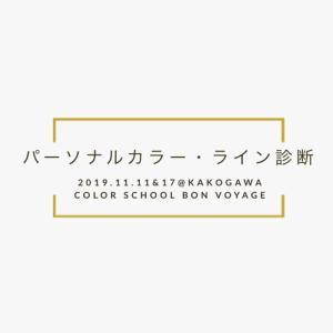 【お知らせ・加古川レッスン】1dayパーソナルカラー診断