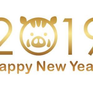 2019happy!NEWYEAR!!
