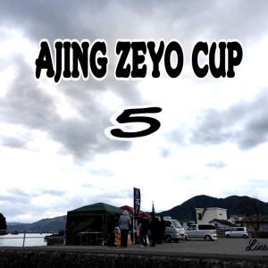 アジングゼヨカップ5 最終章
