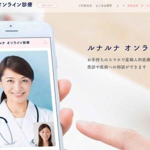「ルナルナ オンライン診療」、産婦人科・患者向けに無料提供