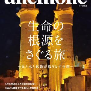 アネモネ別冊 1冊丸ごと社長特集刊行