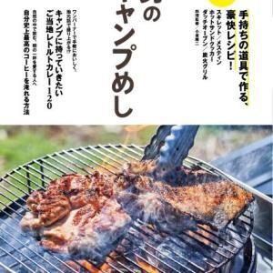 旨鹿カレー♪ 本日4/23日(金)発売の雑誌Fine掲載のお知らせ!