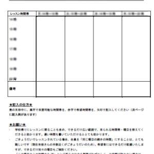 【レッスン時間割総組み換え】の勧め(メルマガ無料特典あり)