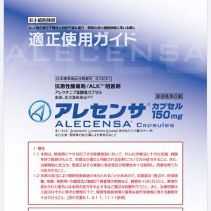 アレセンサ添付文書 【投与終了後の避妊期間について】