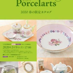 【ご連絡】ポーセラーツ2020春の限定カタログ