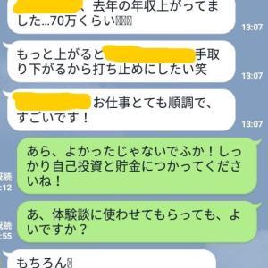【体験談】年収が70万円アップしていました!