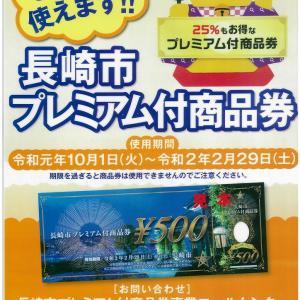 明日は15日ですが限定セール開催中!長崎市プレミアム付商品券も使えます!