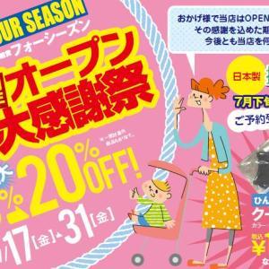 オープン19周年祭第2段、明日よりプレセールスタート!