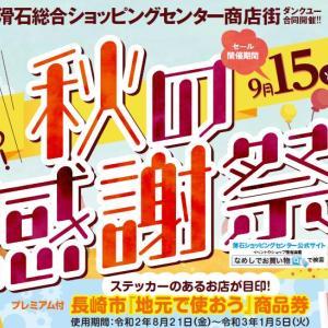 秋の感謝祭セール15日スタート! Web限定先行セール本日より開催!