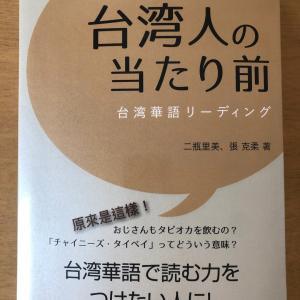 台湾の日常が覗ける本「日本人が知りたい 台湾人の当たり前」