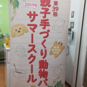2019親子手づくり動物パンサマースクール