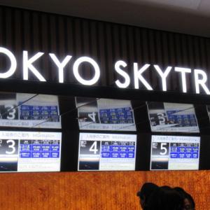 墨田区「東京スカイツリー」を訪てみます?