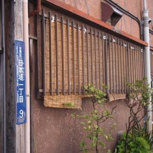 日本堤・古民家風天麩羅屋さんの・下町家の「しつらえ」?