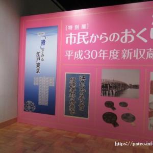 続・江戸東京博物館の「青」でみる江戸東京の特別展見学。